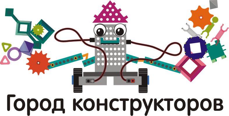 Город конструкторов