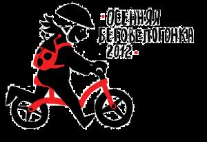 Логотип осенней беговелогонки 2012