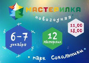 Новогодняя Мастерилка - баннер2