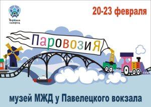 Паровозия 2015-02 web2