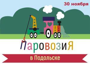 2014-11 Паровозия в Подольске