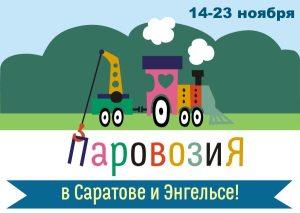 2014-11 Паровозия в Саратове