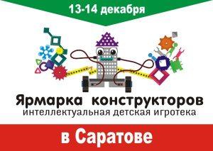 2014-12 баннер ЯК в Саратове2