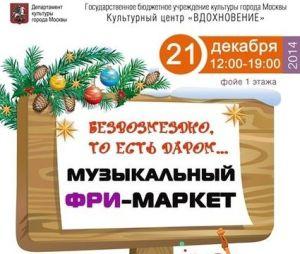2014-12-21 музыкальный фримаркет Вдохновение - 1