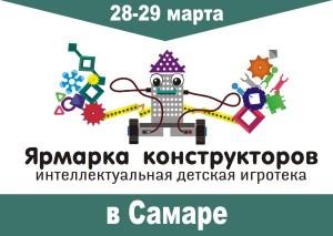 2015-03 ЯК в Самаре web