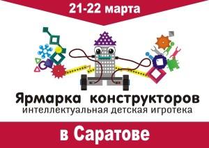 2015-03 ЯК в Саратове web