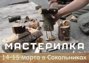 2015-03 столярная мастерилка