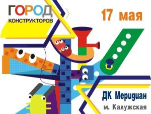 2015-05 Город конструкторов в ДК Меридиан web