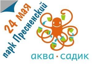2015-05-24 Аква-садик в парке Пресненский