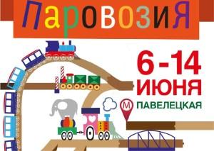 2015-06 Паровозия на сайт