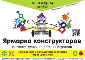 Ярмарка конструкторов в Сокольниках