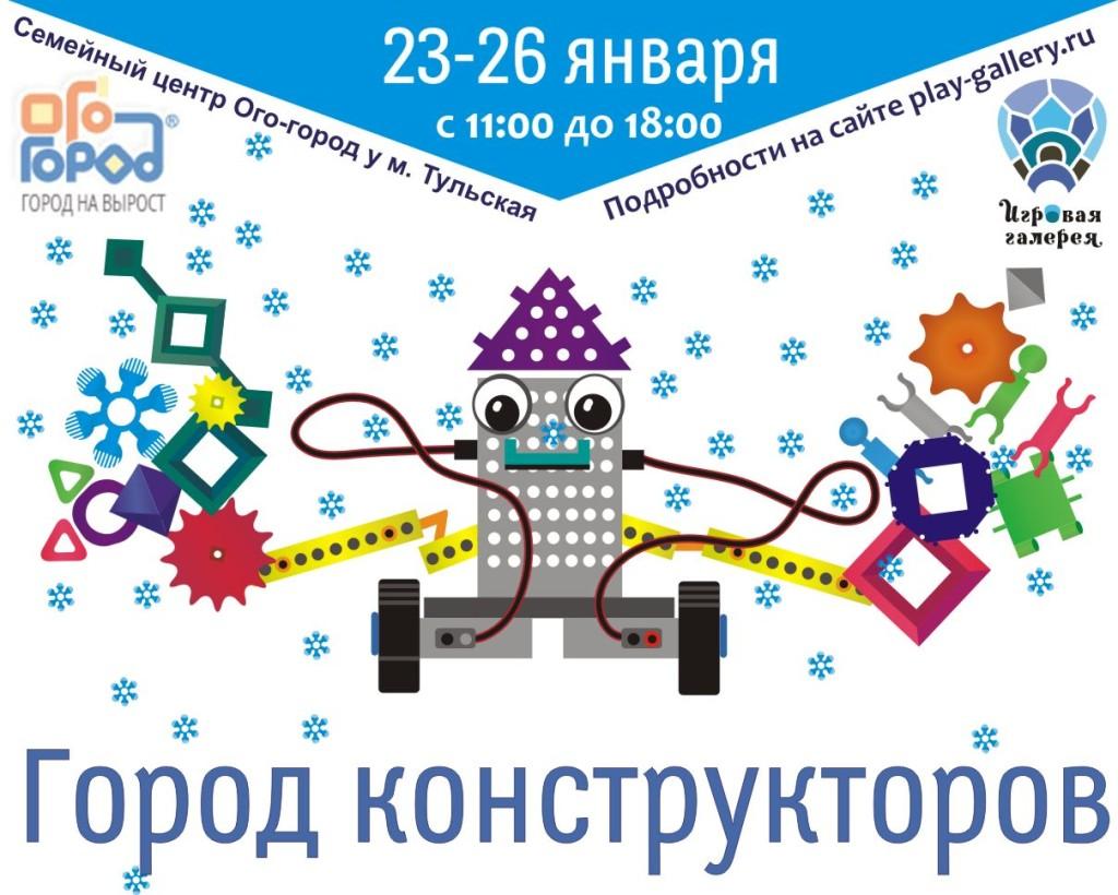 Афиша город конструкторов 2014-01 small