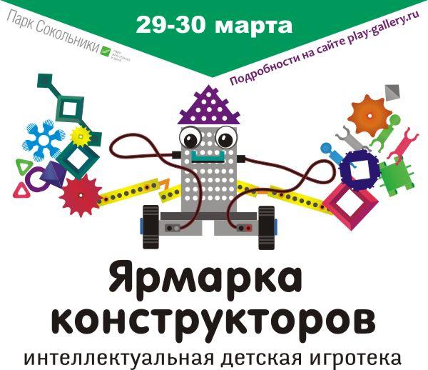 ЯК - сокольники 2014-03