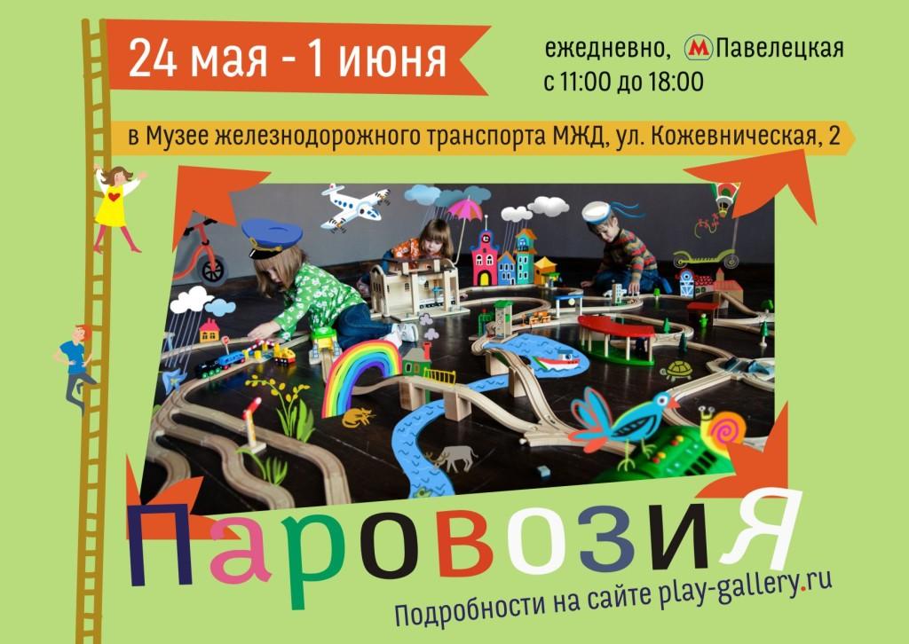 flyer-parovoziya 2014-05