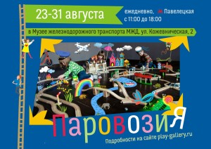 Parovoziya-2014-08