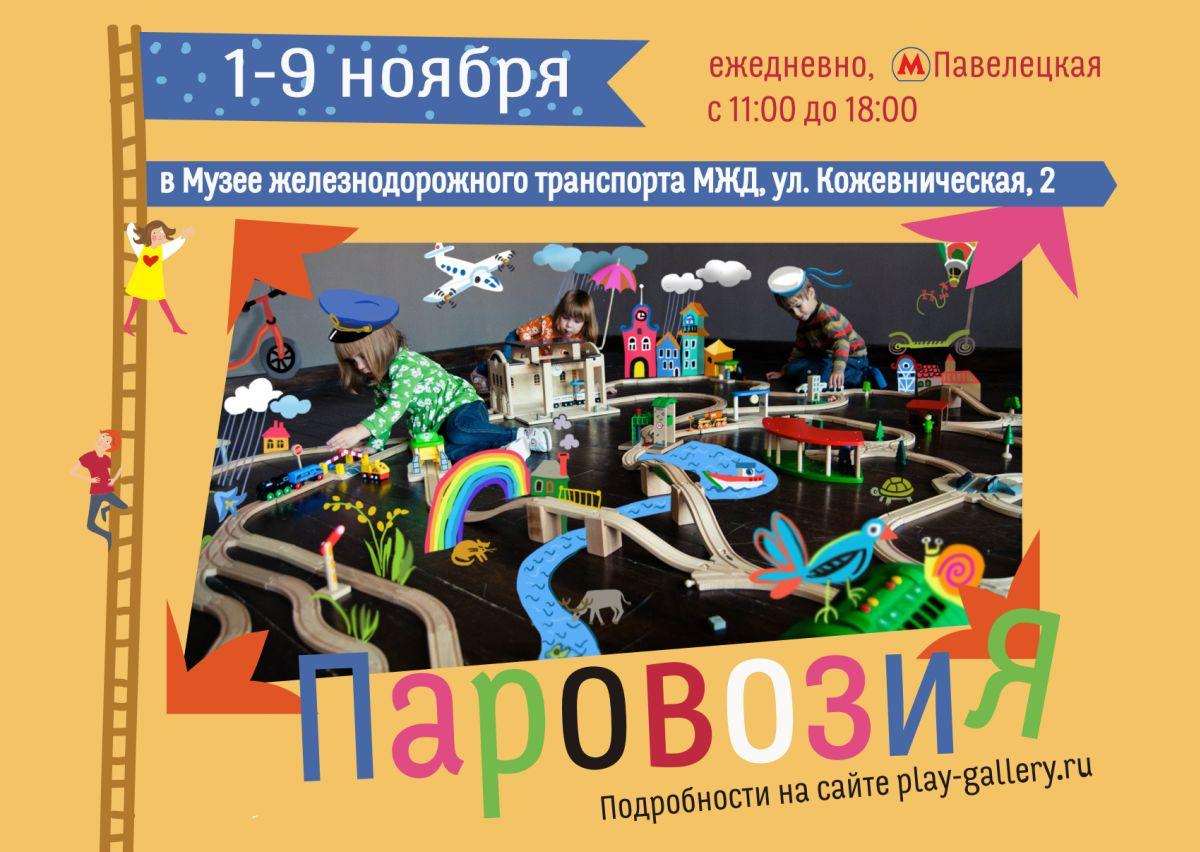 2014-11 parovoziya-flyer