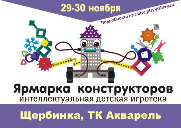 2011-10 Ярмарка конструкторов в Щербинке