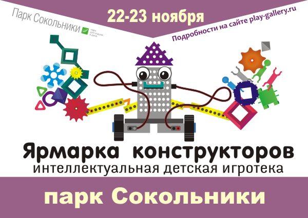 2014-11-ЯК в в Сокольниках2