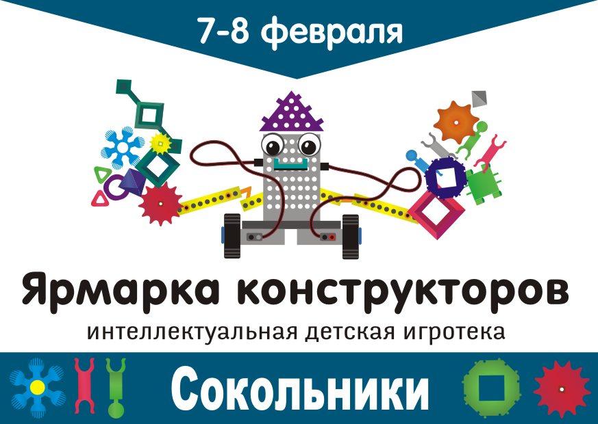 2015-01 баннер ЯК в Сокольниках
