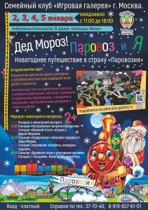 2015-01 Новогодняя Паровозия в Саратове