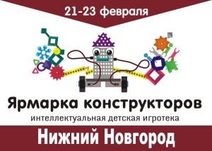 web banner ЯК в НН 2015-02