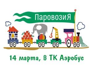 2015-03 Паровозия в Аэробусе