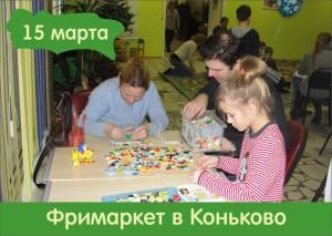2015-03-15 Фримаркет в Коньково