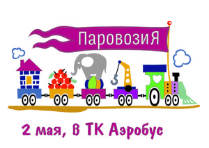 2015-05 Паровозия в Аэробусе