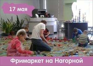 2015-05-17 Фримаркет на Нагорной
