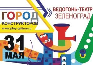 2015-05 Город конструкторов в Зеленограде