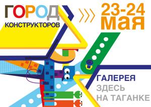 2015-05 Город конструкторов на Таганке
