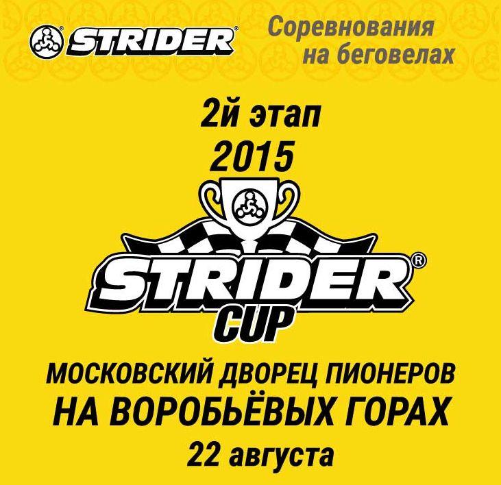логотип Strider Cup 2015 квадрат