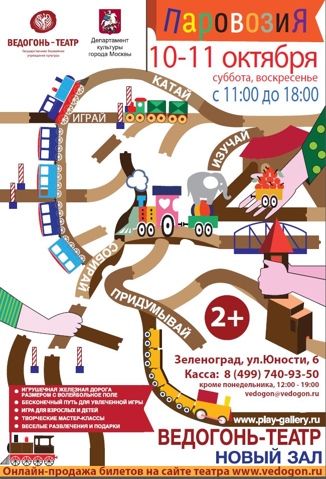 2015-10-10 Паровозия в Зеленограде 2