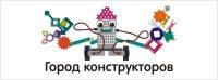 GorodKonstruktorov_95x35
