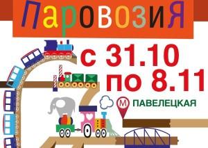 Паровозия_Музей_ноя_web