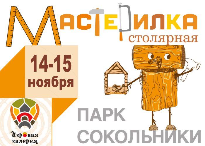 2015-11 Столярная мастерилка web