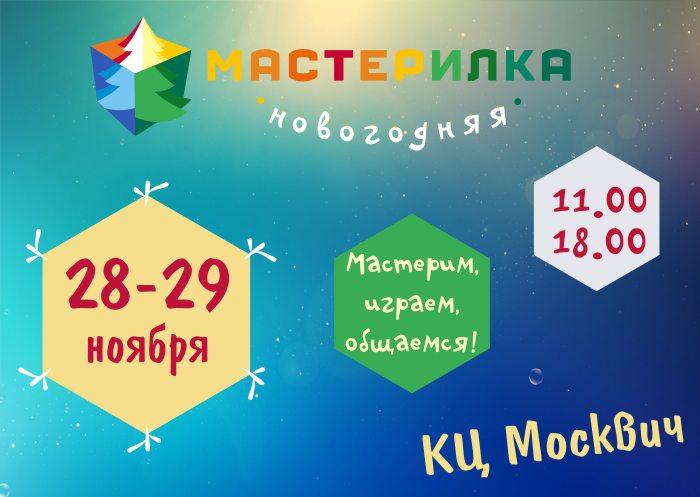2015-11 Новогодняя Мастерилка в Москвич