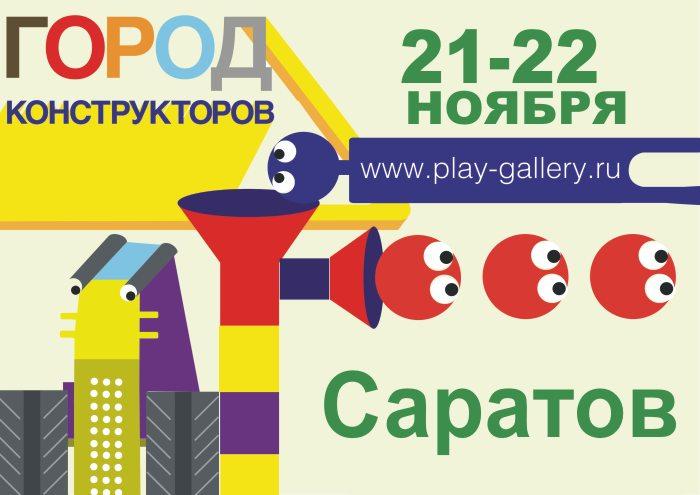 2015-11-21 Саратов web