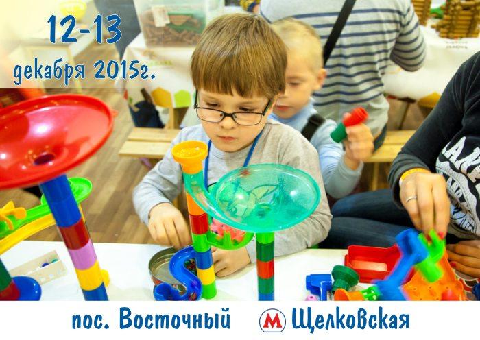 2015-12-12 Праздник конструкторов в Восточном