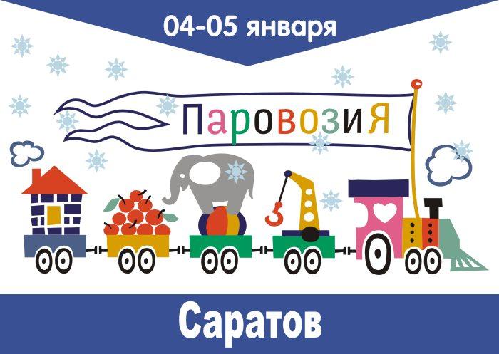 afisha-parovoziya-Saratov 2016-01