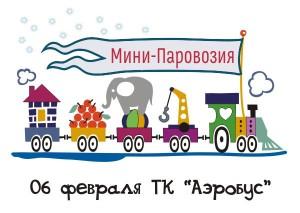 2016-02 Мини-Паровозия в Аэробус