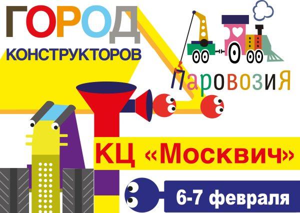 2016-02-06 konstruktor-Moskvich