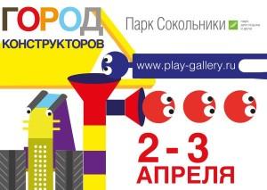 2016-04 Город конструкторов в Сокольниках