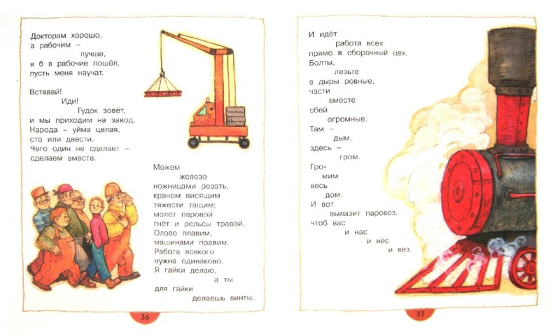 Маяковский (вставить вместо стихотворения)