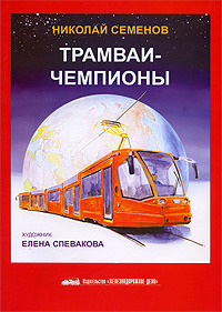 трамваи-чемпионы
