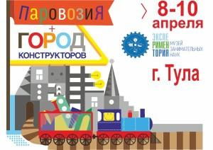 2016-04-08 Паровозия - Тула web