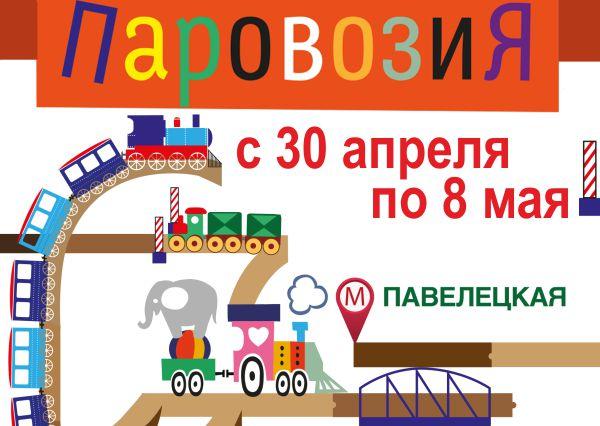 Паровозия в МЖД 2016-05 по 8 мая