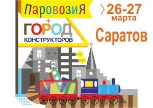 2016-03 Комплекс Саратов web