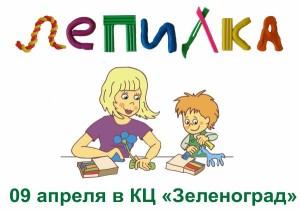 2016-04 Лепилка в Зеленограде web
