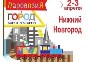 2016-04 Нижний Новгород web
